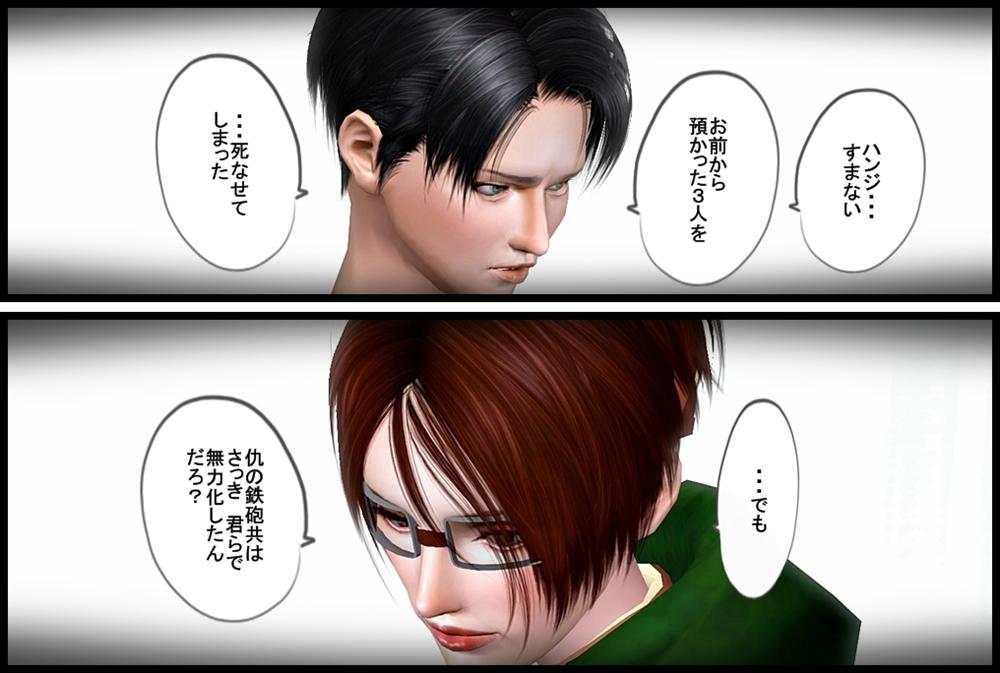 別マガ 第61話