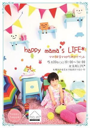 happy mamas LIFE_表_s