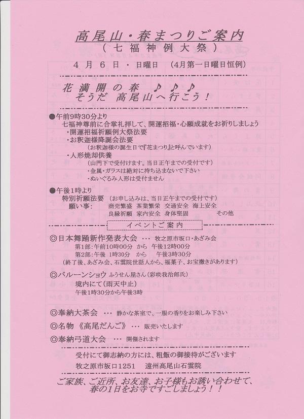 2014-takaohanamaturi-a.jpg