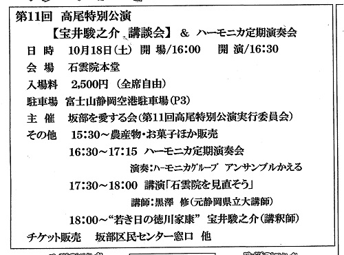 aisurukaikouenn-2.jpg