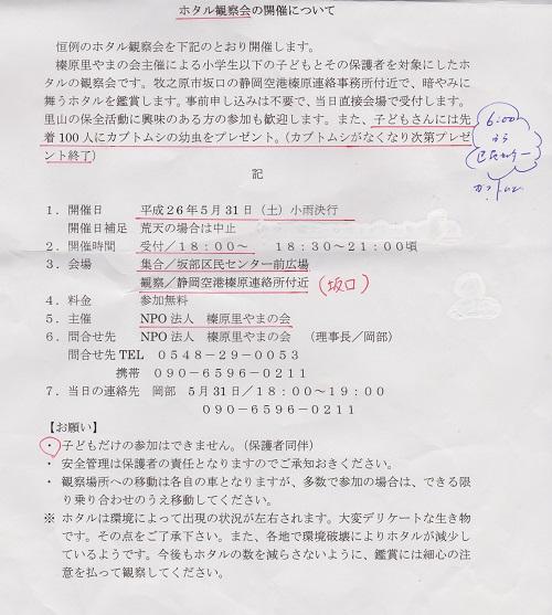 5/31(土)ホタル観察会のお知らせです~♪'