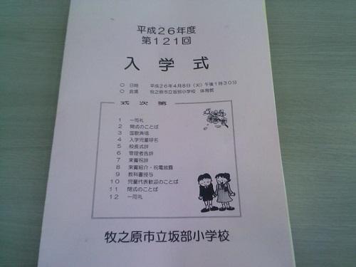 H26年度 第121回 坂部小学校入学式 はじまります。