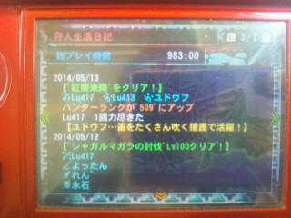 20140629080630fc5.jpg