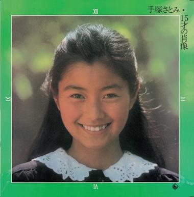 ジャケ画像 手塚理美 15才の肖像
