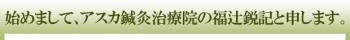 syoukai_01.jpg