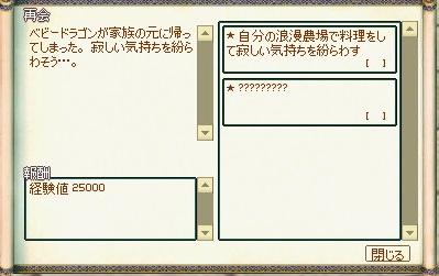5mabinogi_2014_03_05_007