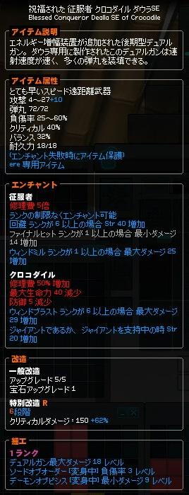 3mabinogi_2014_05_15_013