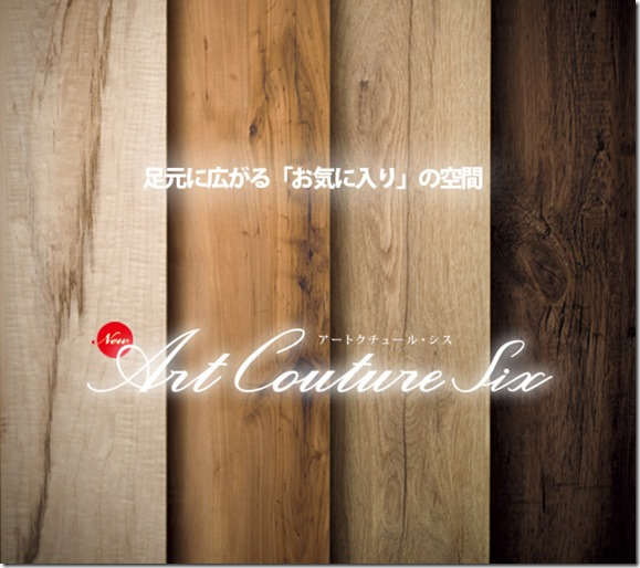 ArtCoutureSix_hyousi2