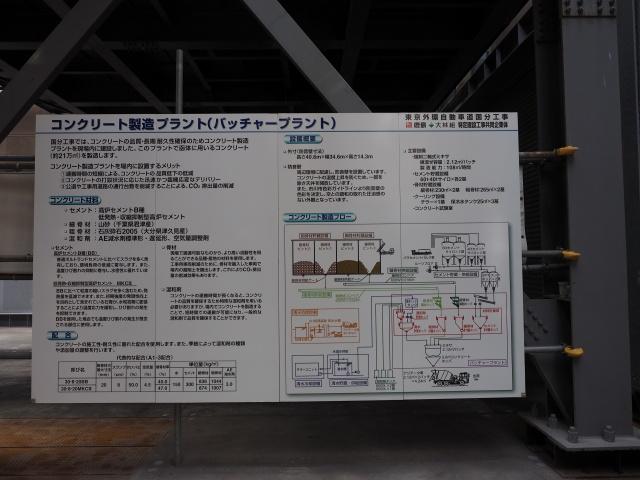 地中化対策の講習をしていた場所。コンクリートを作る工場内です。