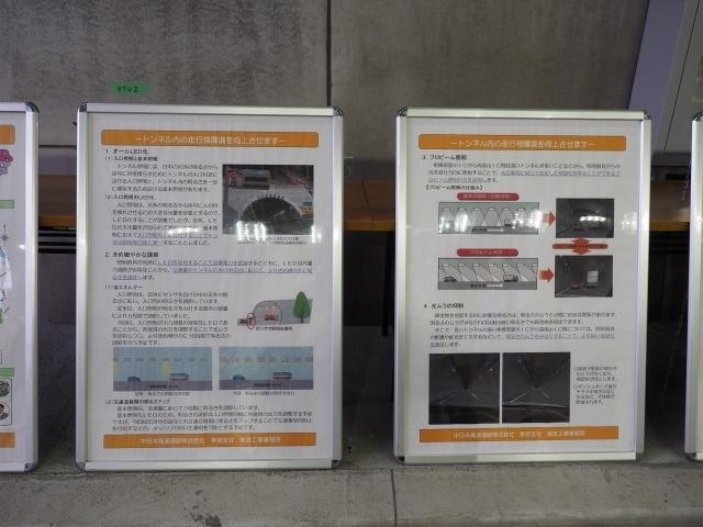 トンネル照明の説明。方向性があるので明るい割には、刺激性が軽減されるので、疲労も少なくなります。