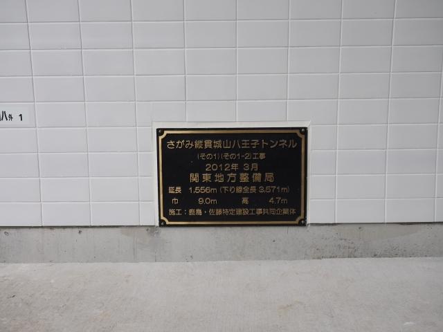 トンネル内のプレートを見ると。工事期間中の名称と開通時の名称が一致しないのはよくあります。