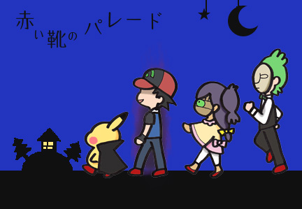 闇サトピカでパレード