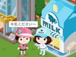 牛乳屋さん