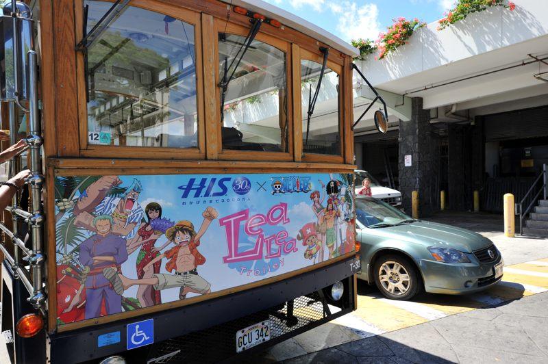 ハワイ HISのLeaLea Trolleyがワンピースだったころ