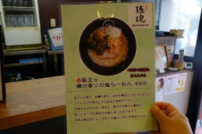 麺 13.