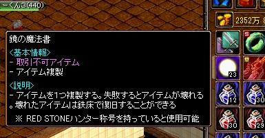 RedStone 14.05.12[01]