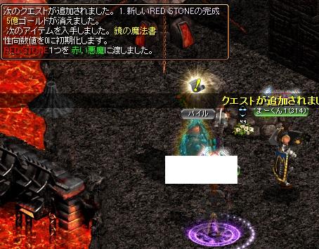 RedStone 14.06.02[01]