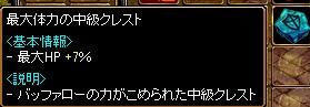 RedStone 14.06.18[03]