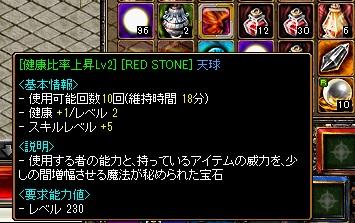 RedStone 14.07.13[03]