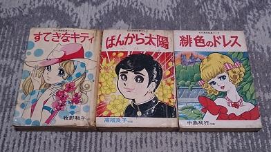 名作漫画総集ブック