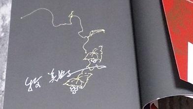 牧美也子先生サイン