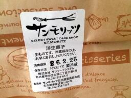 前に買ってたときは東区東桜に本店があったのよ