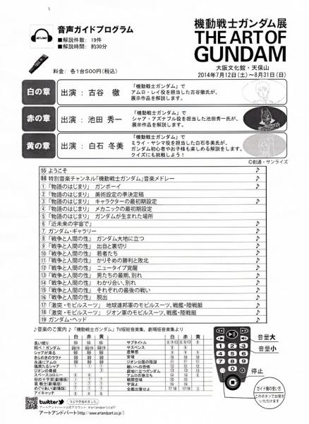 gundam1407-022bx.jpg