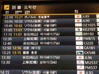 羽田時刻表