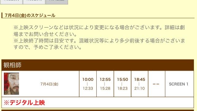 観相師10
