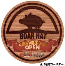 BoarHat