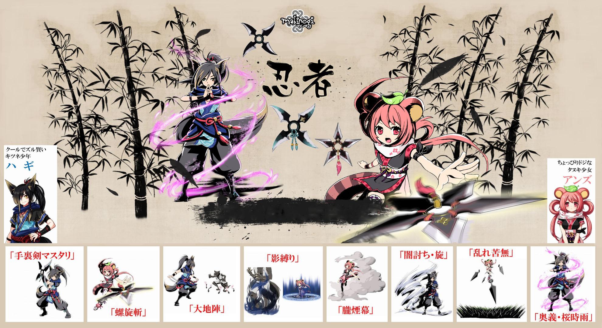 Mabinogi_Ninja_wallpaper1980x1080