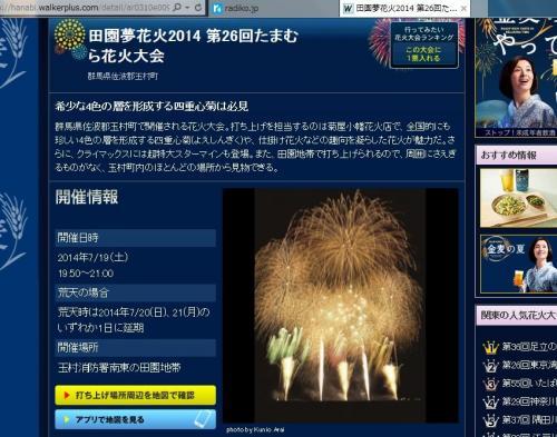 玉村町田園夢花火2014(26.7.19)