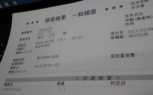 検査結果 一般細菌(26.3.9)