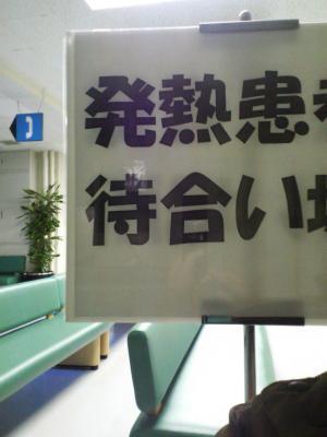 発熱者待合場所(26.3.9)