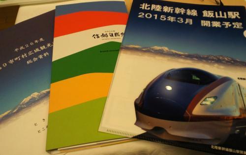 信越9市町村広域観光連携会議総会(26.5.9)