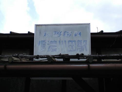 信濃川田駅看板(26.6.5)