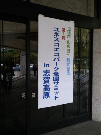会場入り口(26.9.19)