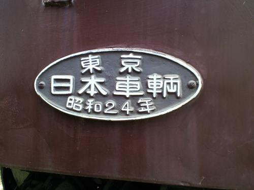 昭和24年製(26.6.5)