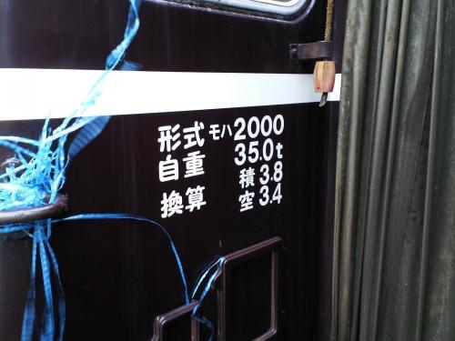 モハ2000(26.6.5)