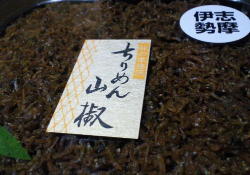 ちりめん山椒(26.7.5)