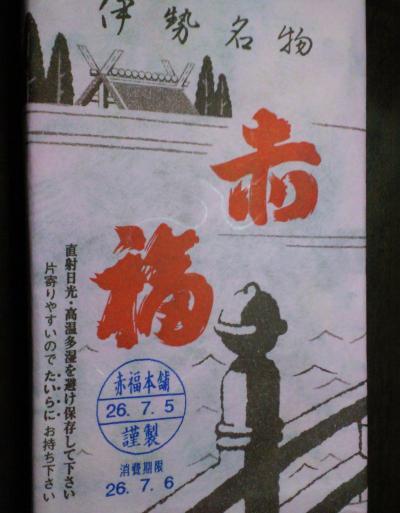 伊勢名物赤福(26.7.5)