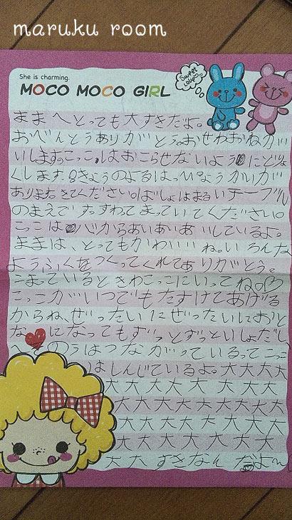 2014母の日手紙