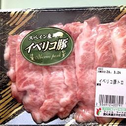 初のイベリコ豚