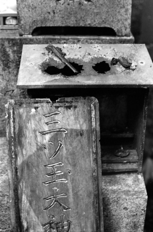 熊鷹社お塚5