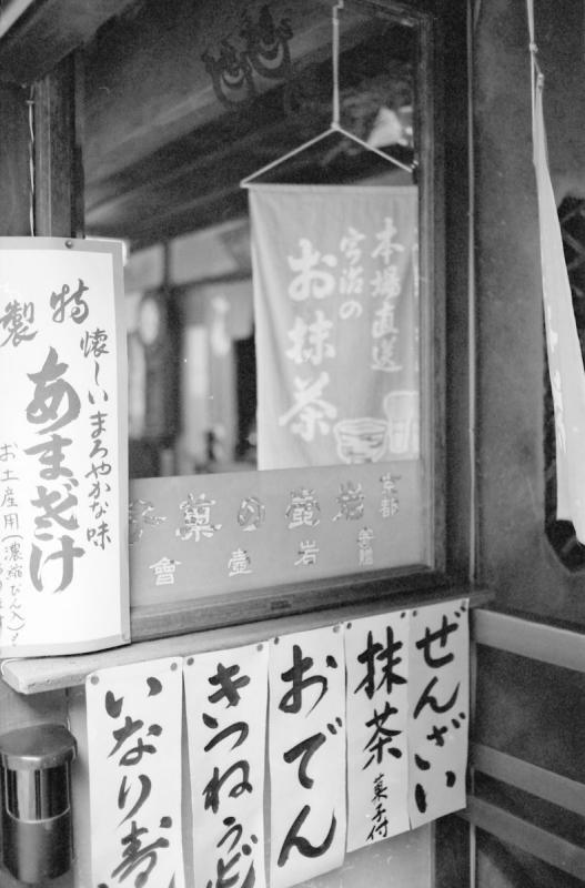 稲荷山参道茶店