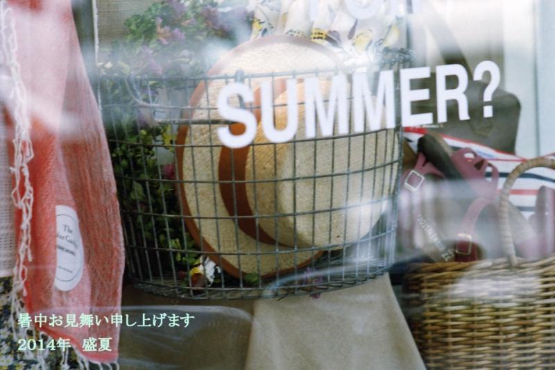 2014 暑中見舞い