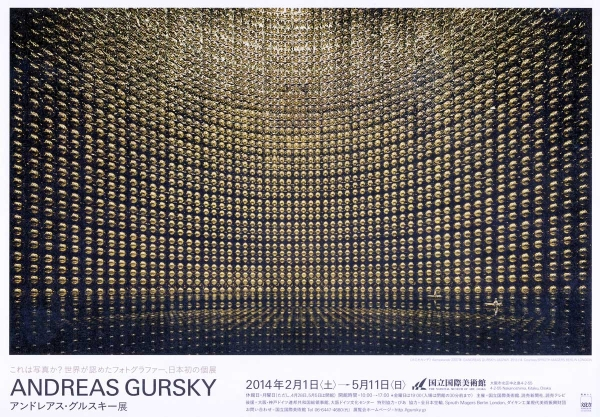 グルスキー展チラシ