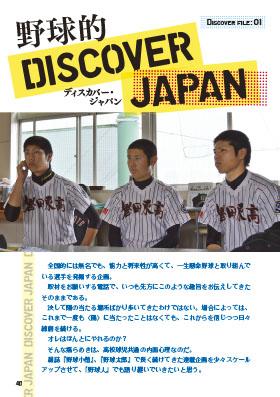 野球人01_ディスカバー