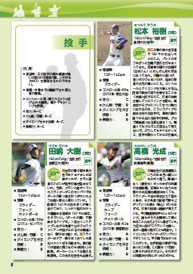 野球人01_名鑑