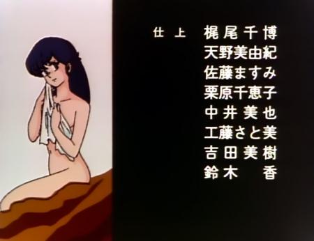 めぞん一刻TV版 音無響子の全裸入浴シーン24話エンディング51